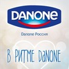 Danone Россия