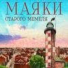 Маяки старого Мемеля: 23 августа в Клайпеде