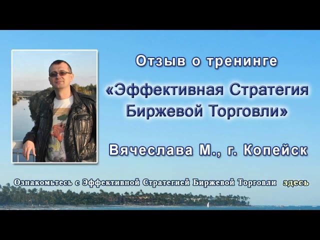 Серия видеоаудио-отзывов на тренинг ЭСтБТ. Вячеслав М., г. Копейск