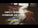 Артём Гришанов - Детский плач / War in Ukraine 18