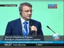 Герман Греф о народе 2012 раскрыл секреты