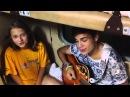 Саша Капустина feat. Глеб Мелентьев - Нева cover.