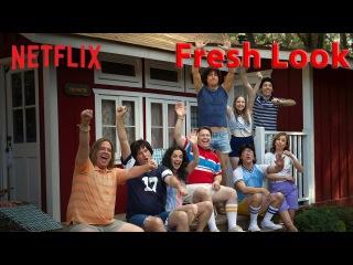 Fresh Look - Жаркое американское лето: Первый день лагеря/Wet Hot American Summer: First Day of Camp