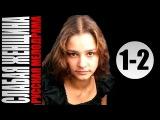 Слабая женщина 1-2 серии (2014) 4-серийная мелодрама фильм кино сериал