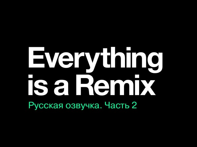 Everything is a Remix Part 2. Русская озвучка