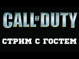Стрим - Call of Duty - Гость Rimas (30.05.2015)