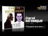 Сергей Наговицын - Говорила мне мать