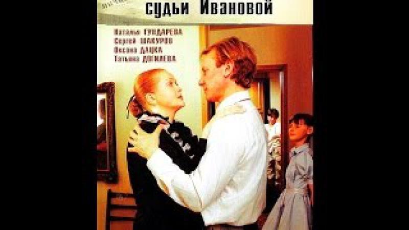Очень хороший жизненный фильм Личное дело судьи Ивановой / 1985