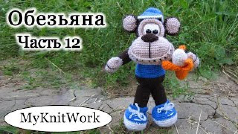 Вязание крючком Игрушка Обезьяна Crochet Monkey Часть 12