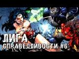 Лига Справедливости #6 Justice League #6