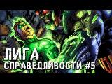Лига Справедливости #5 Justice League #5