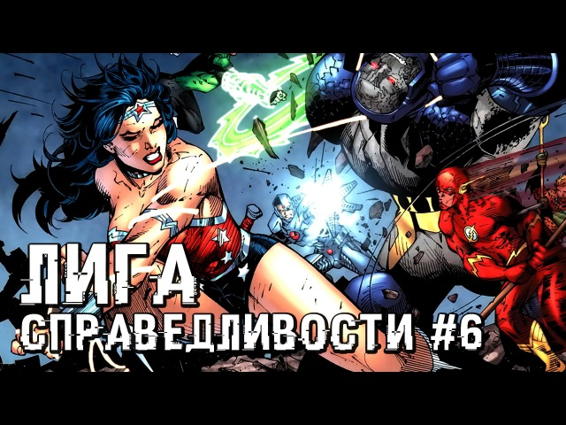 Лига Справедливости 6 / Justice League 6