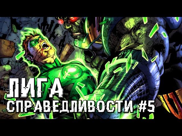 Лига Справедливости 5 /Justice League 5