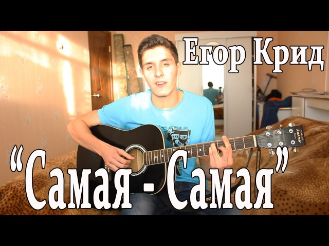 Егор Крид (KReeD) - Cамая Cамая (О боже,Мама мама, Я схожу с ума) - Кавер на ГИТАРЕ от Раи...