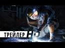 Марсианин | Официальный трейлер 2 | HD vfhcbfyby | jabwbfkmysq nhtqkth 2 | hd
