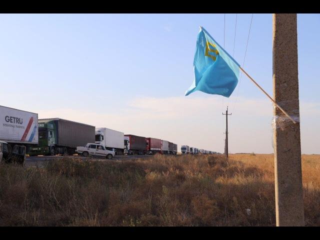 Блокада Криму у Чаплинці учасники блокади не пропускають 200 продовольчих вантажівок