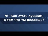 #МастерКласс #ИгорьМанн №1 Как стать #лучшим в том что ты #делаешь? #Университет #Синергия #Школа Бизнеса