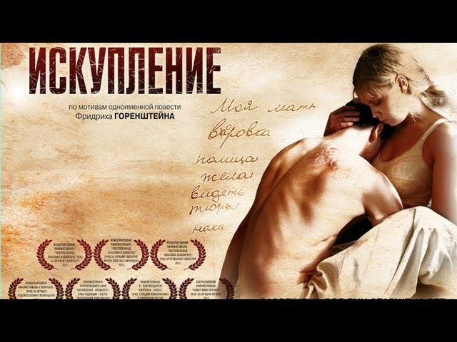 Искупление Криминальная мелодрама детектив фильм сериал онлайн russkoe kino