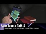 Обзор Acer Iconia Talk S - семидюймовый планшетофон с двумя SIM-картами