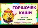 Сказка братьев Гримм Горшочек каши Сказки для детей читает Тетя Маша