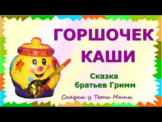 Сказка братьев Гримм Горшочек каши. Сказки для детей читает Тетя Маша
