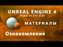 Материалы Unreal Engine 4 Ознакомление