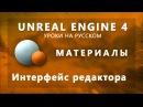 Материалы Unreal Engine 4 - Интерфейс редактора