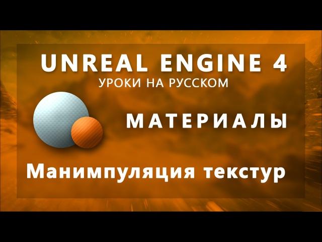 Материалы Unreal Engine 4 - Манипуляция текстур