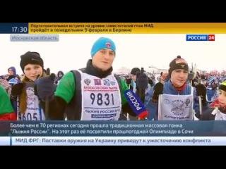 В гонке Лыжня России приняли участие полтора миллиона человек