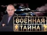 Вся правда о Европейской Демократии, Военная Тайна,  документальные фильмы (08.03.2015)