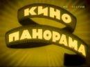 «КИНОПАНОРАМА»--программа ТВ о киноматографе, главный ведущий режиссёр - Эльдар Рязановв
