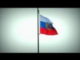 Денис Майданов - Флаг моего государства