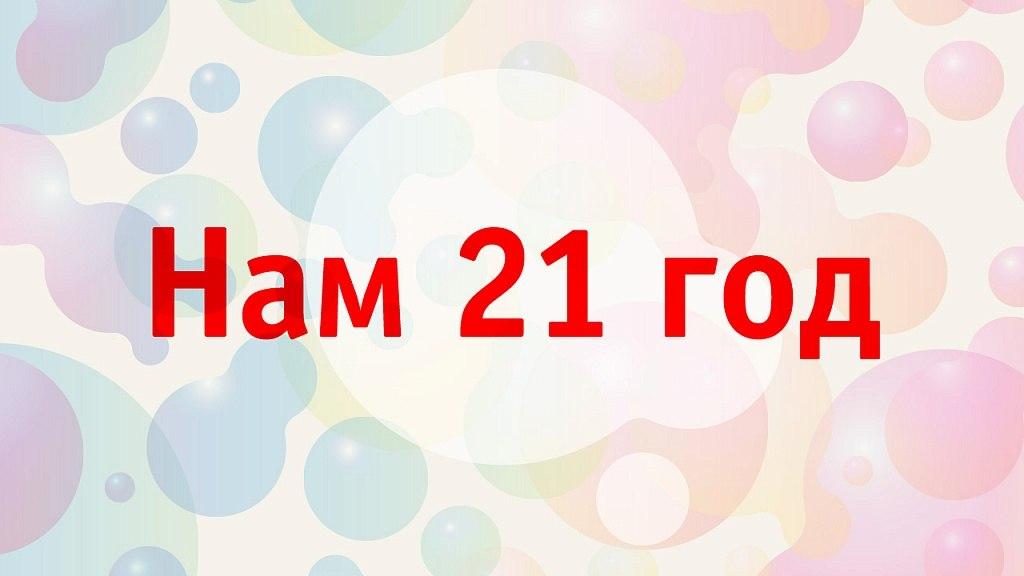 Акция в честь Дня Рождения БУКИ!