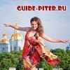 Гид по Петербургу Катерина Усова