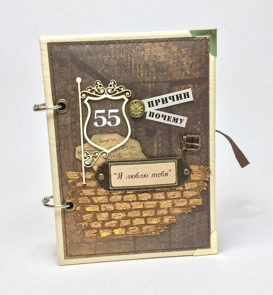 Блокноты 55 причин почему я люблю тебя