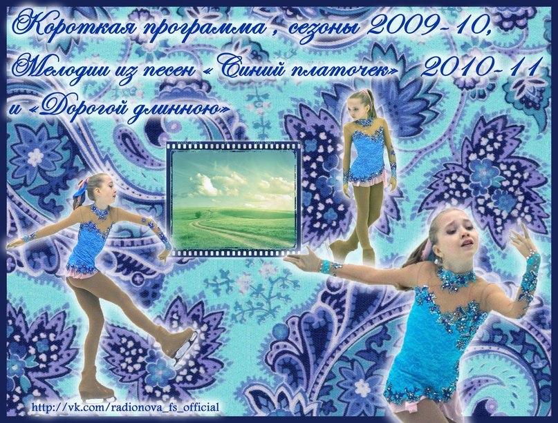 Елена Радионова - Страница 31 VYNOpaLrnU0
