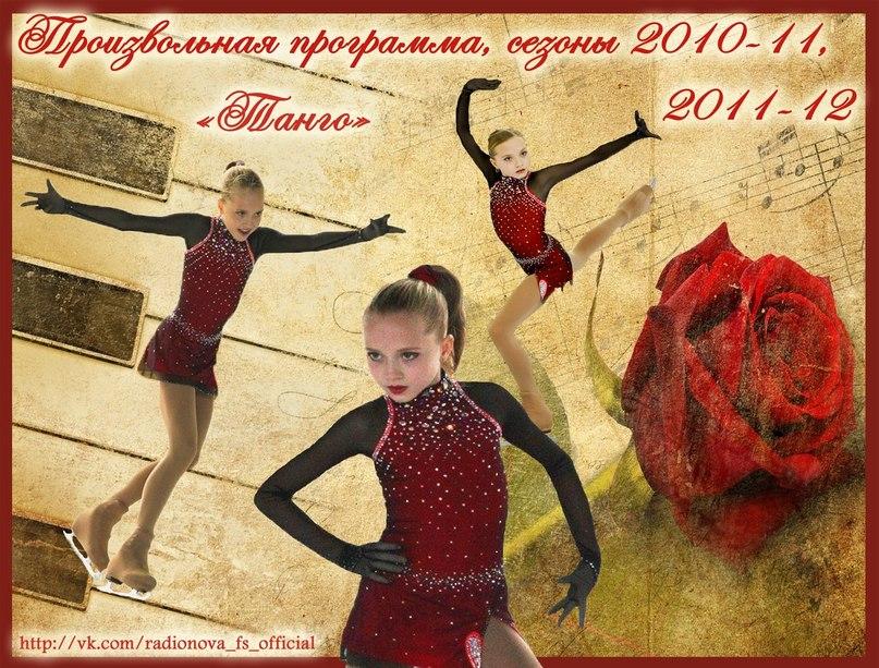 Елена Радионова - Страница 31 -957tdXLGlc