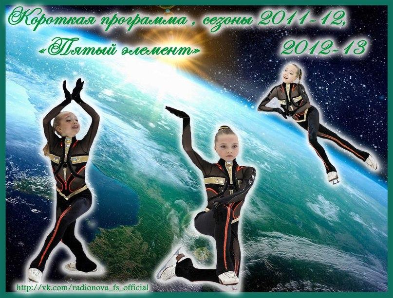 Елена Радионова - Страница 31 1AijZr1iV_w