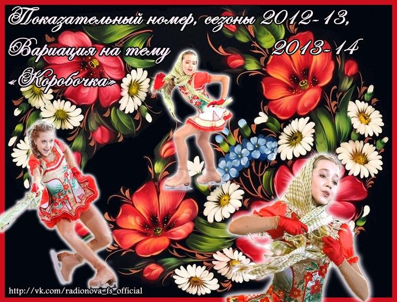 Елена Радионова - Страница 31 Q7NgpSI_ZPM