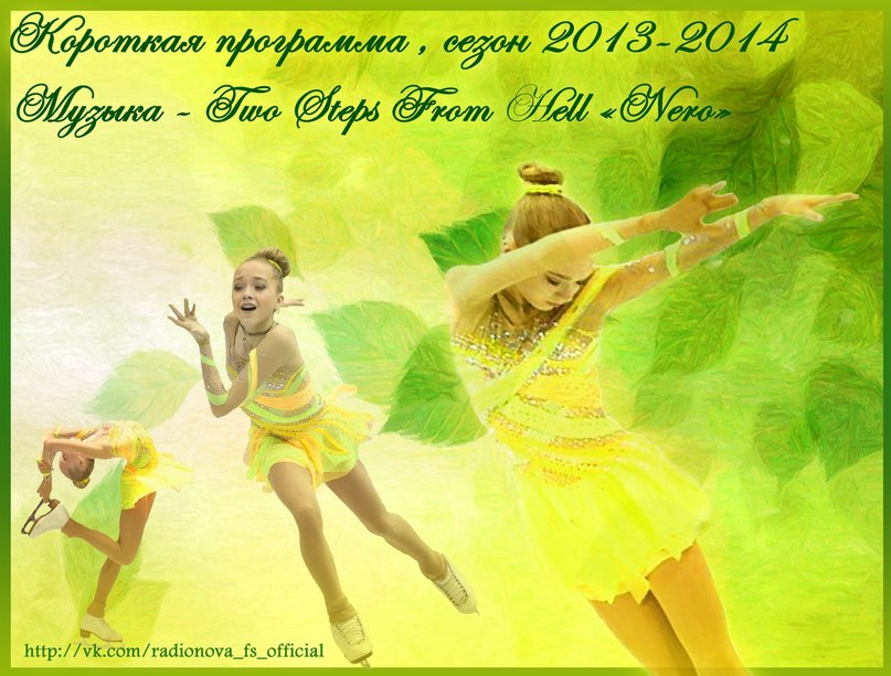 Елена Радионова - Страница 31 GnNYscbSrY4