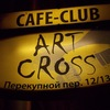 Арт-Кросс (клуб-кафе)