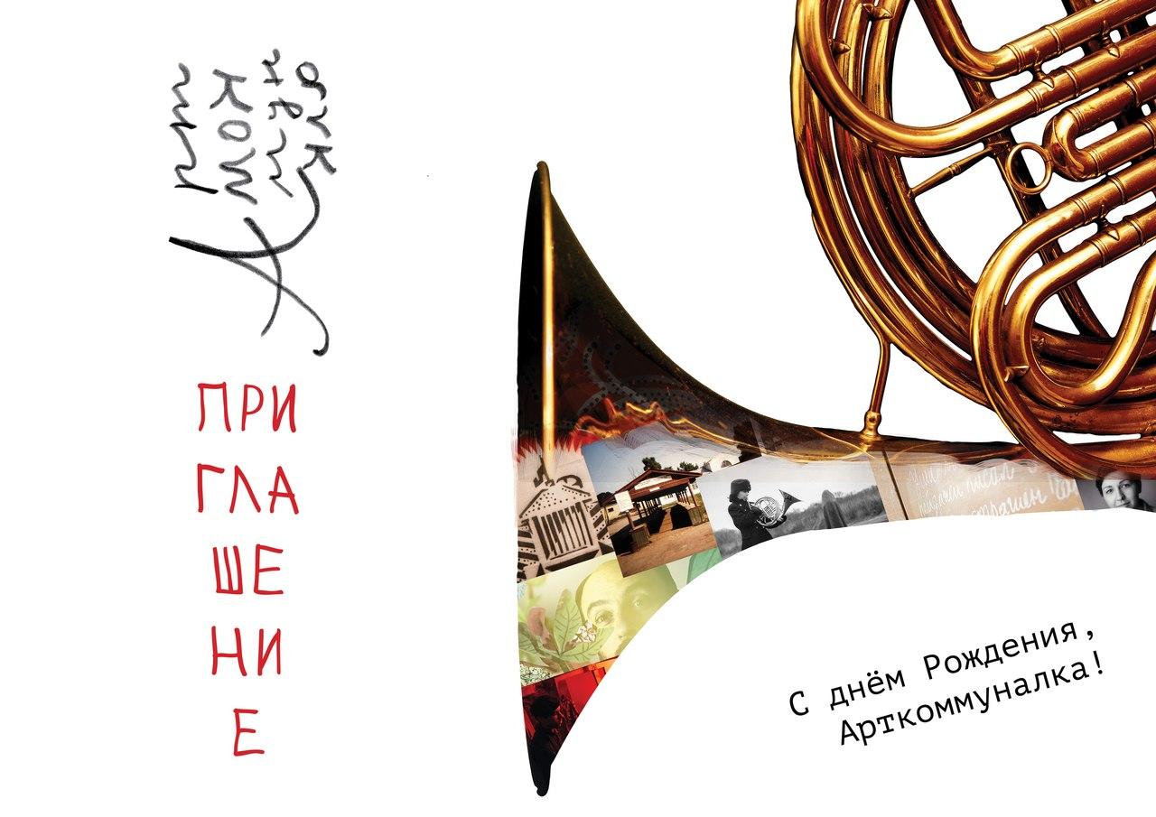 """Афиша Коломна ДЕНЬ РОЖДЕНИЯ """"АРТКОММУНАЛКИ"""""""