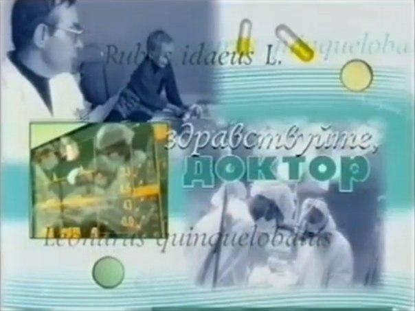 Здравствуйте, доктор (БТ, декабрь 2002) Юрий Островский и Вячесла...