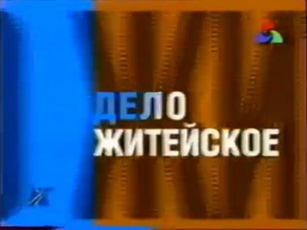 Дело житейское (Культура, 15.05.2001) Константин Кинчев и Алексан...
