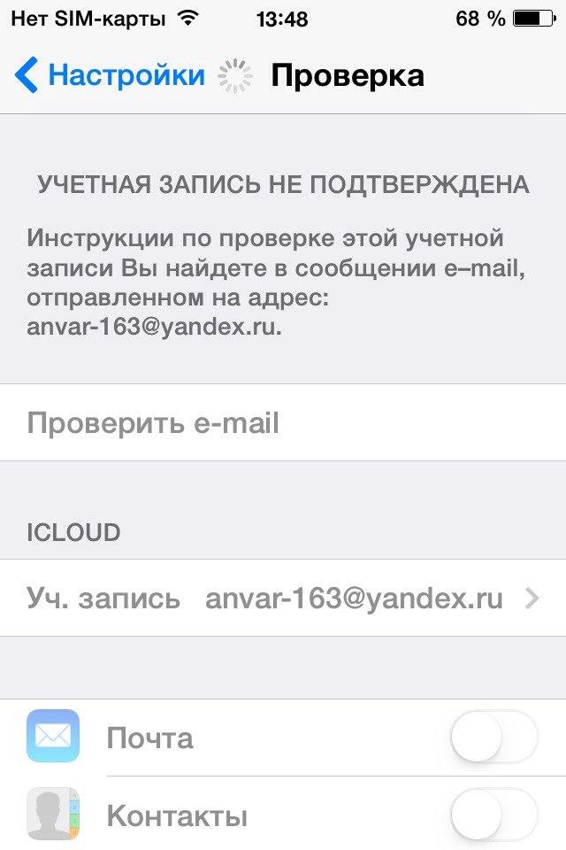 Как сделать новую учетную запись для айфона