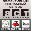 Реклама на радио - АСТ Медиа-Центр - Кривой Рог