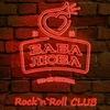 Rock&Roll CLUB Баба Люба
