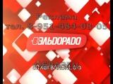 Реклама Эльдорадо (июль 2015) by andrey.shishov.1995@mail.ru