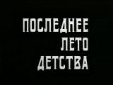 Тема из фильма