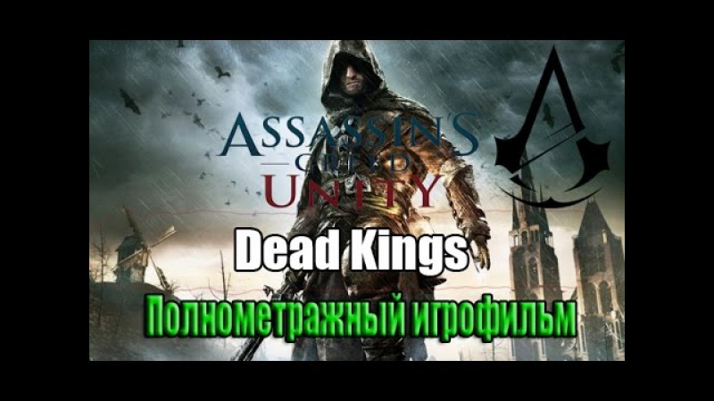 Полнометражный игрофильм Assassin's Creed Unity:Dead Kings (Павшие Короли) —(DLC) Все сцены HD 2015.